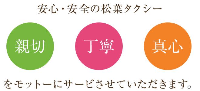 安心・安全の松葉タクシー「親切・丁寧・真心」をモットーにサービさせていただきます。